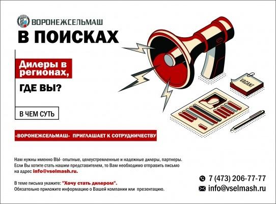 Стать дилером Воронежсельмаш