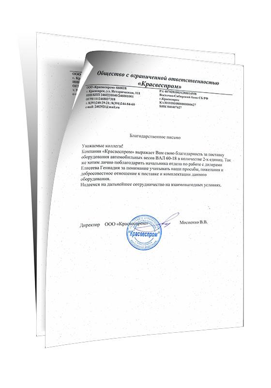 Стать дилером Завод весов, ООО