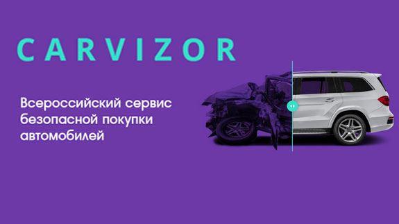 Стать дилером Carvizor
