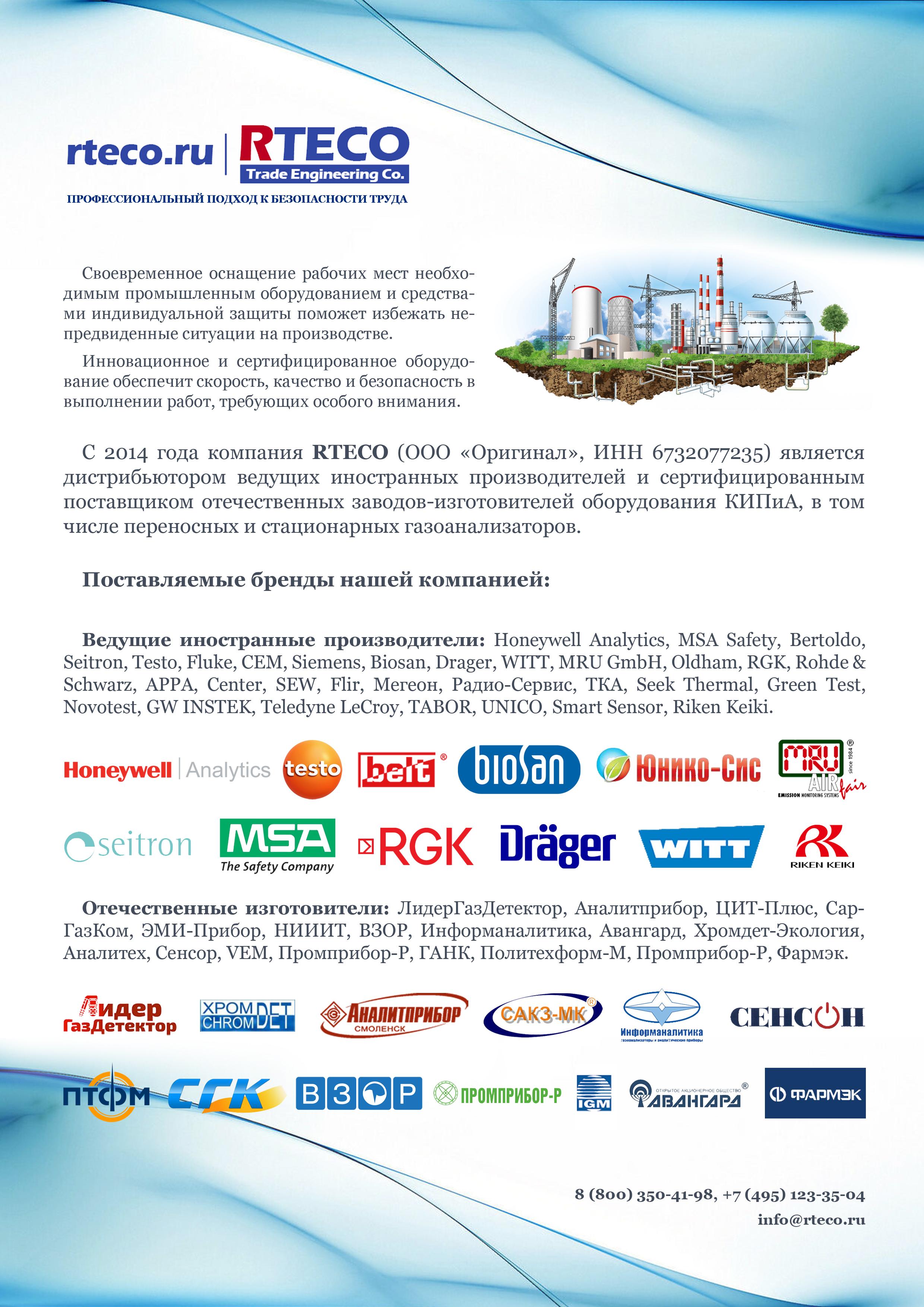 """Стать дилером ООО """"Теплотек"""""""