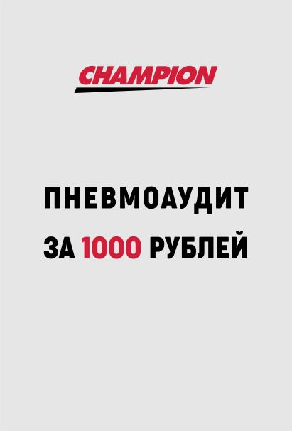 Стать дилером CHAMPION by Gardner Denver
