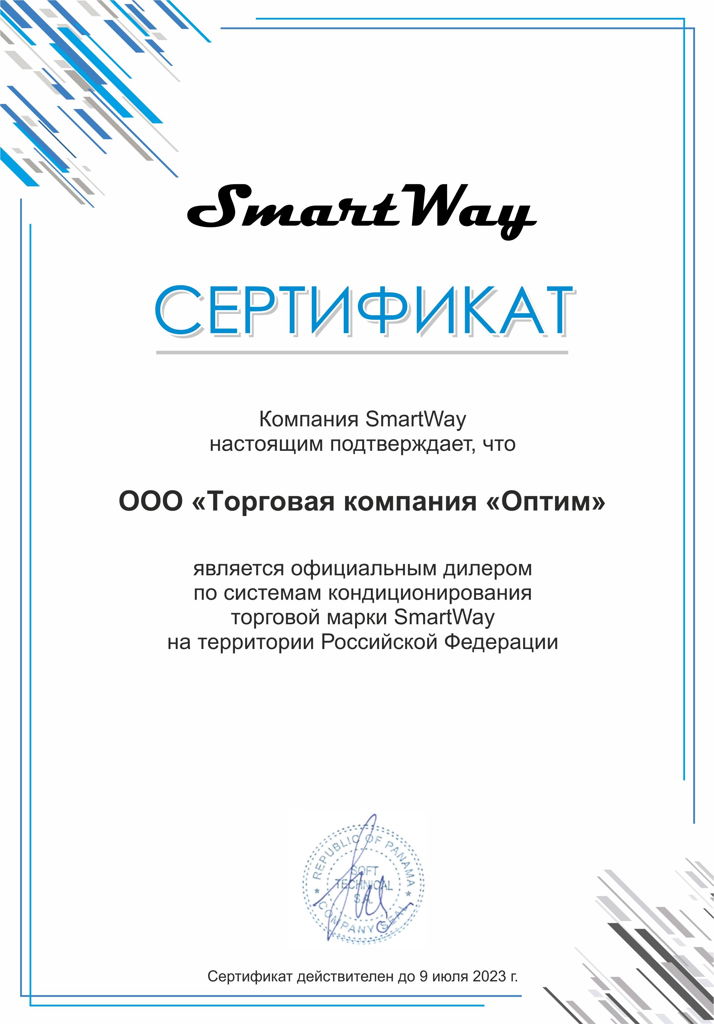 Стать дилером Way Smart