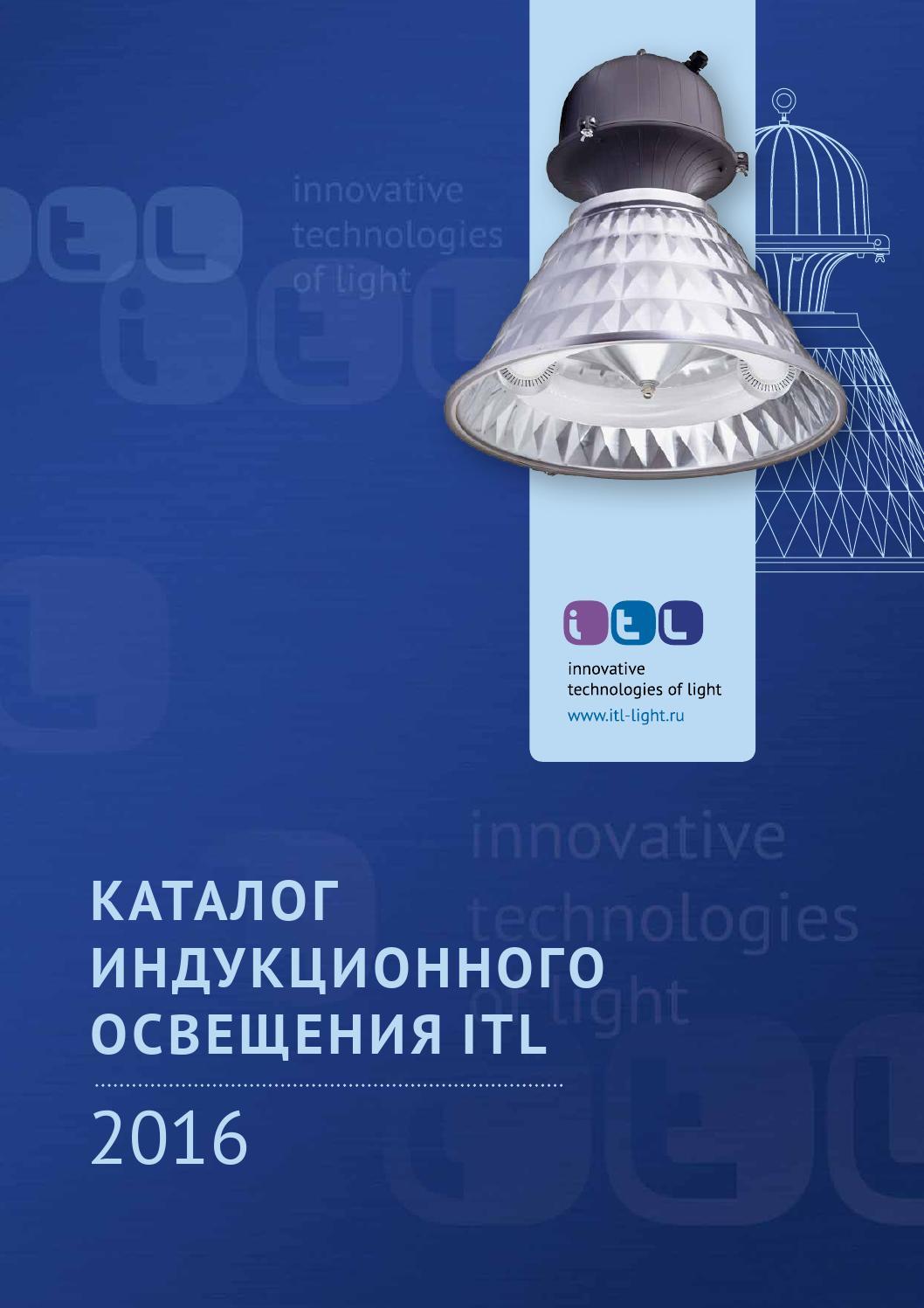 Стать дилером ITL - индукционное промышленное освещение