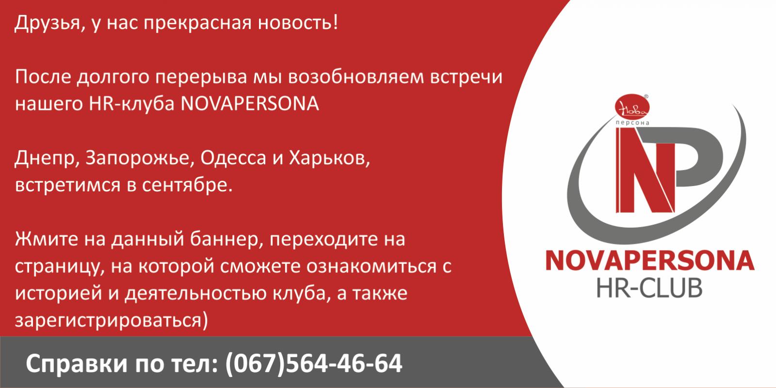 """Стать дилером ООО """"Персона-Нова"""""""