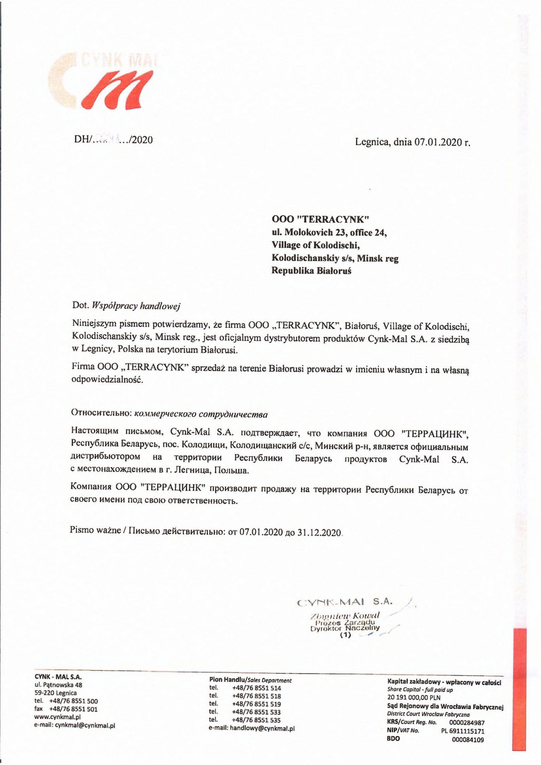 """Стать дилером ООО """"Террацинк"""""""