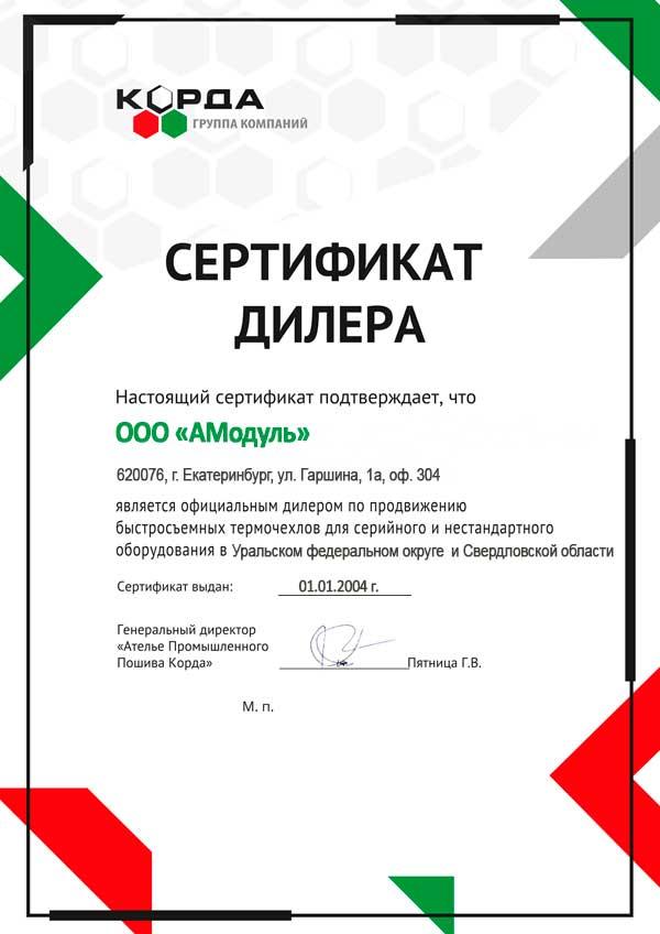 """Стать дилером ООО """"ТД""""Полная Чаша"""""""