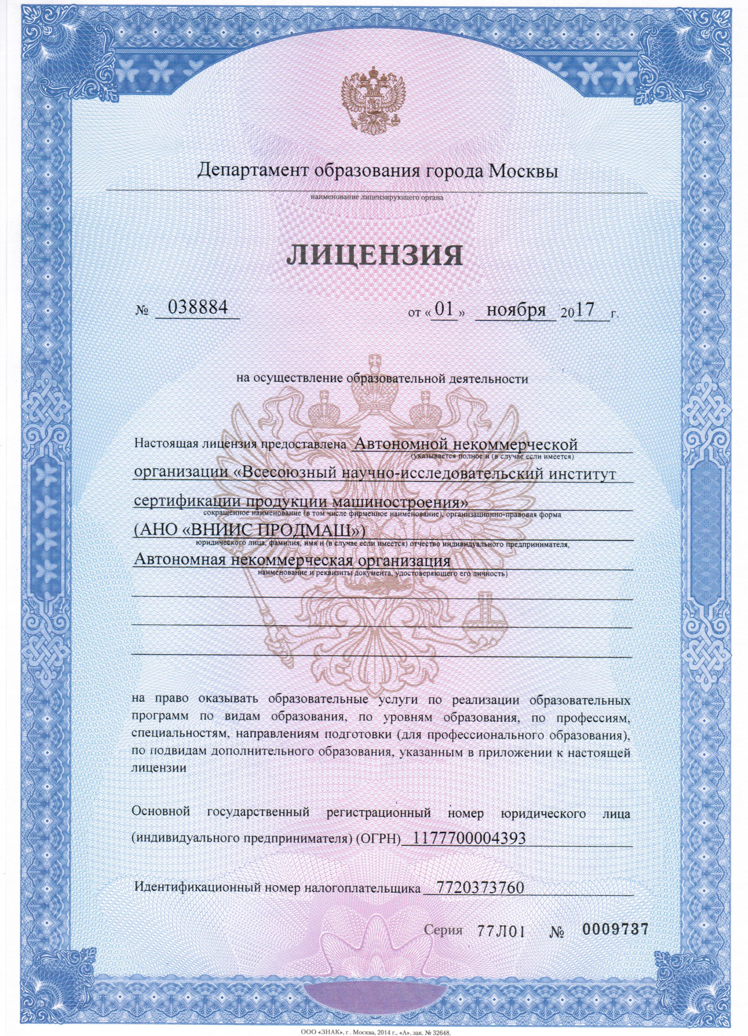 Стать дилером ВНИИС ПродМаш