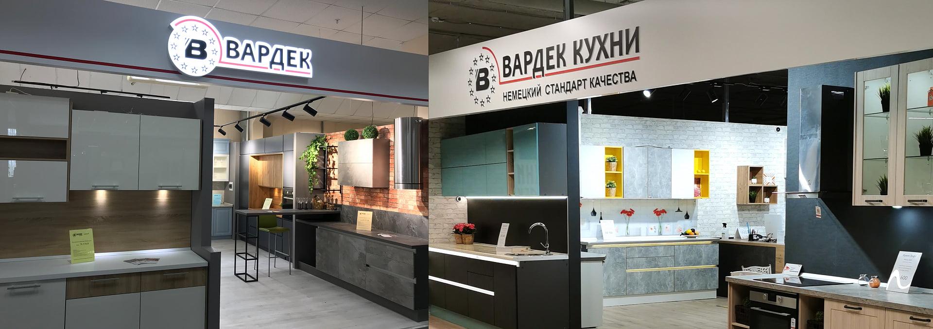 Стать дилером Кухни Вардек Санкт-Петербург
