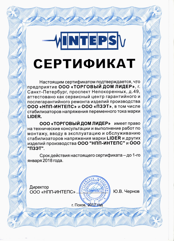 """Стать дилером ООО """" НПП-ИНТЕПС"""""""
