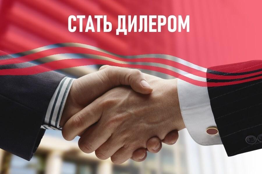 """Стать дилером ООО """"Торговый Дом РК"""""""