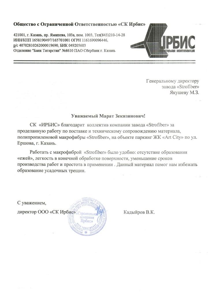 """Стать дилером Завод """"Strofiber"""""""
