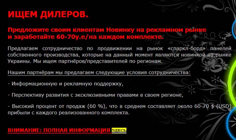 Стать дилером Ищем дилера по регионам Украины.