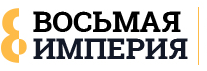 """Стать дилером ООО""""ВОСЬМАЯ ИМПЕРИЯ"""""""