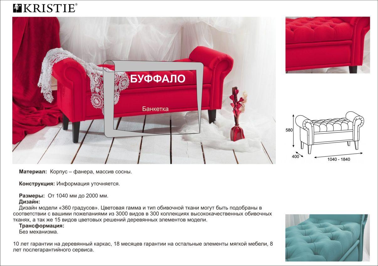 Стать дилером Мебельная фабрика Кристи