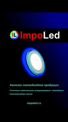 Стать дилером Имполед/ImpoLed
