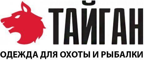 """Стать дилером ООО """"Тайган"""" Производство камуфляжной одежды"""