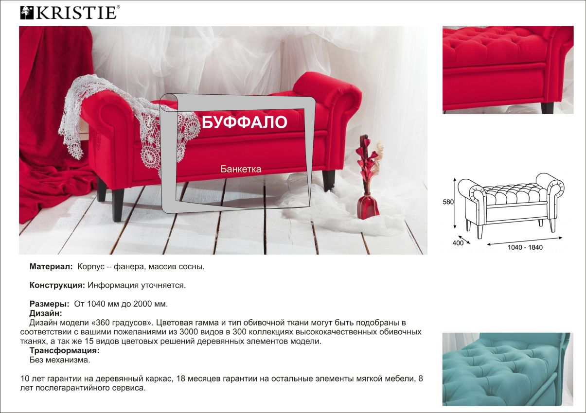 Стать дилером Фабрика мебели KRISTIE