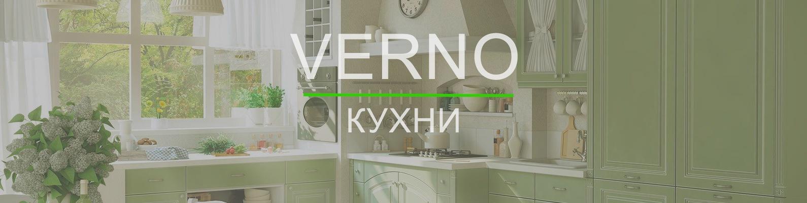 """Стать дилером Фабрика мебели """"VERNO cucine"""""""