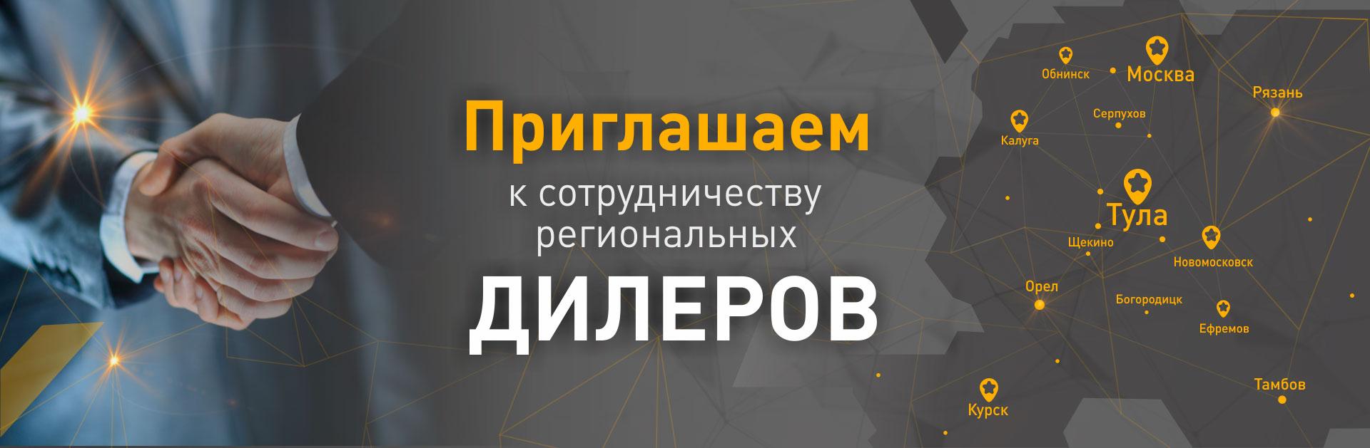 Стать дилером ООО БЕРАТЕХ