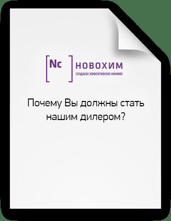 Стать дилером ООО ПрофХимСнаб-НН