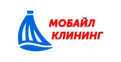 Стать дилером МОБАЙЛ КЛИНИНГ