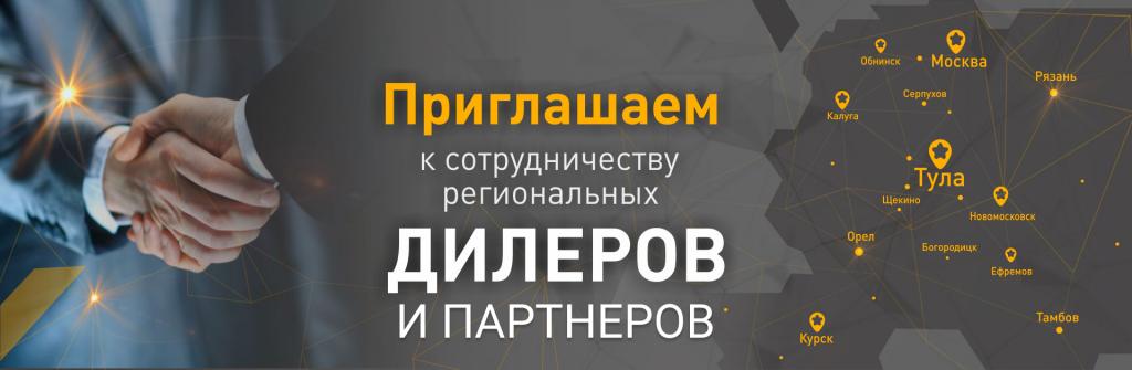 Стать дилером Ищем партнеров/дилеров в регионах России