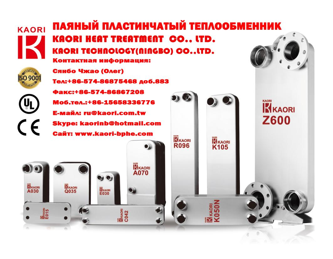 Стать дилером Производитель теплообменников KAORI ищет дилеров