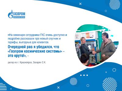 """Стать дилером ООО """"СПУТНИК"""""""