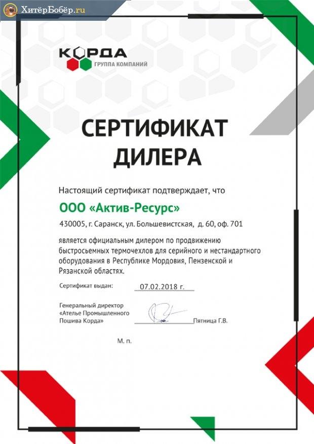 """Стать дилером Группа компаний """"МОТОРЕСУРС"""""""