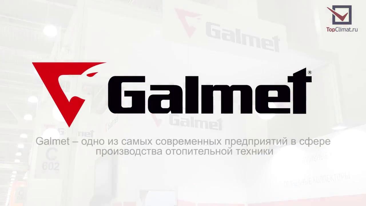 Стать дилером Galmet