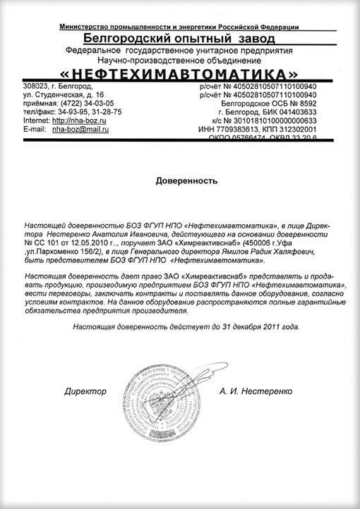 """Стать дилером ООО """"НПО """"Альфа Кемикал"""""""